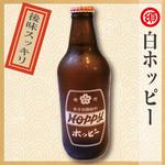 須坂屋そば - 【 白ホッピー 】 ビールのような味わいを楽しめるビアテイスト飲料で、ホップの香りも豊かで後味はスッキリしています。どんな料理にも相性がいい味です♪ ベーシックなホッピー♪