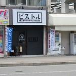 焼鳥ピストル -  お店は香椎宮参道沿い、JRと西鉄の線路の間にあります。
