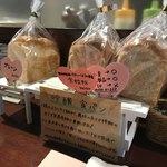 楽楽座 - 店主の妹さん特製な吟醸食パン