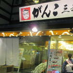 がんこ - お店入口