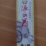 9133504 - 源氏巻 箱
