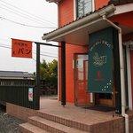 ベイカーズサイン - オレンジの建物