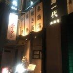 鳥一代 慶應店 -