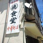 徳森食堂 -