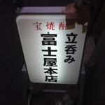 91341929 - 富士屋本店立看板