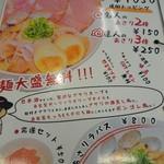 91343880 - 麺大盛り無料!