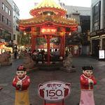 小小心縁 - 南京町は150周年