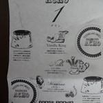 アチョカグラザカ - 包装紙