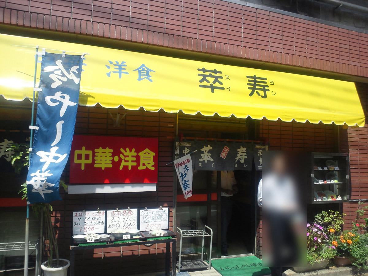 萃寿 船堀支店