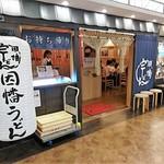 91352250 - 因幡うどん 博多デイトス店