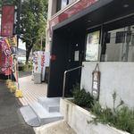 中華料理 泰洲園 - 店頭。