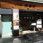 日本橋 伊勢定 - 店頭