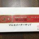 六花亭 札幌本店 -