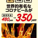 【水曜日】世界的有名なコロナビールが 通常480円⇒350円