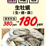 【木曜日】生牡蠣(生・焼・蒸) 通常380円⇒180円