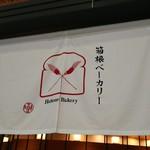 箱根ベーカリー -