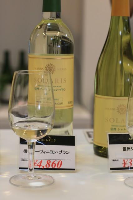 ソラリス ワイン