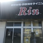 お好み焼き 鉄板ダイニング Rin - 外観