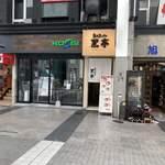熊本ラーメン 黒亭 - 外観