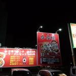 香福園 - 店舗看板