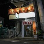 中華そば 白華楼 - 2018年8月再訪:外観☆