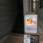 outdoor grill&cafe  STOVE - (外観)看板①