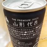 味噌ぶりNoodleみやみや - かきジュース(ストレート)200円