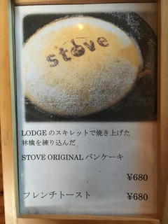 outdoor grill&cafe  STOVE - (メニュー)パンケーキ