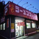 らーめんしょっぷ - ラーメンショップ石川店@藤沢市石川