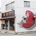 中華そば 満鶏軒 - 外観。鶏の店だけどこの見事な鯛の絵は簡単には消せないね。