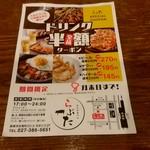 豚料理専門店らぶた - 【2018.8.22(水)】ドリンク半額クーポン