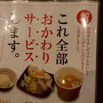 豚料理専門店らぶた - 【2018.8.22(水)】メニュー