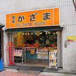 惣菜かざま - 外観