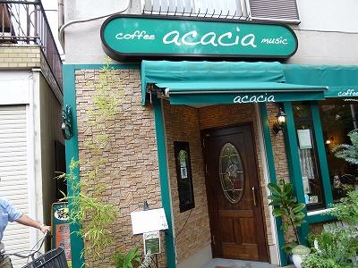 音楽喫茶アカシア