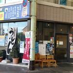 つづみ - 店舗外観