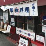 丸鶴 - お店の外観  老舗感あります