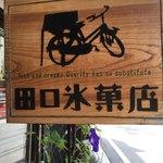 田口氷菓店 - 木曽路、姫街道のジェラート屋さん  駐車場あり