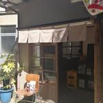 信夫山文庫 - 築100年のお店
