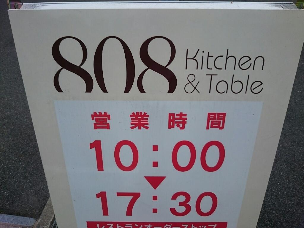 808キッチンアンドテーブル name=