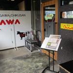 焼肉OGAWA - 入口