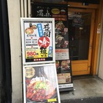 難波肉劇場 - 玄関前