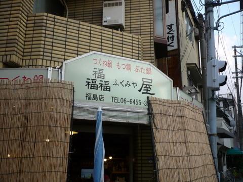 ふくみ屋 福島店