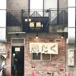 麺屋 極鶏 - 外観