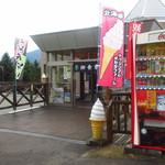 道の駅 まるせっぷ - 道の駅