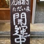 トラットリア バンビーノ 虎目横丁店 -