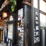 桜の里 - お店