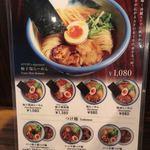 Afuri - メニューは980円からとちょっとお高め