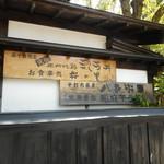 桜の里 - 看板