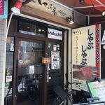 しゃぶ亭 - お店の入り口