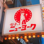居酒屋 餃子のニューヨーク - 看板